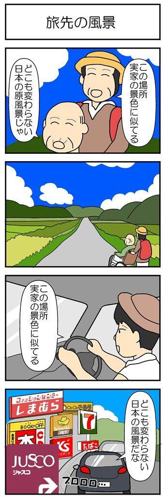 旅先の風景