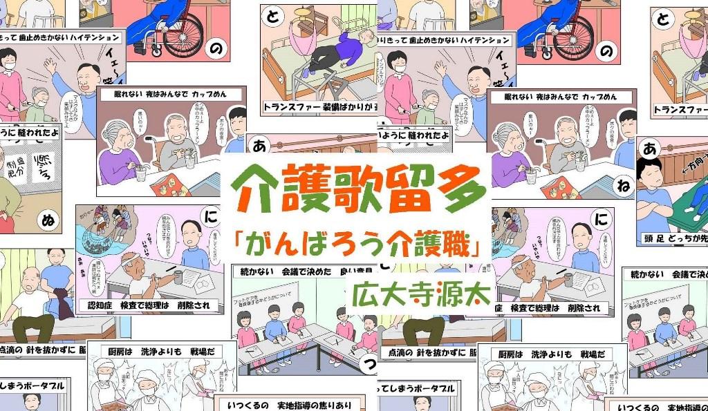 介護歌留多「がんばろう介護職」ブログ表題